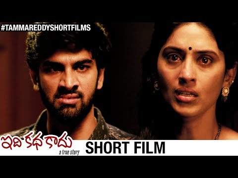 Idi Katha Kaadu Short Film | Latest 2018 Telugu Short Films | #IdiKathaKaadu |Tammareddy Short Films