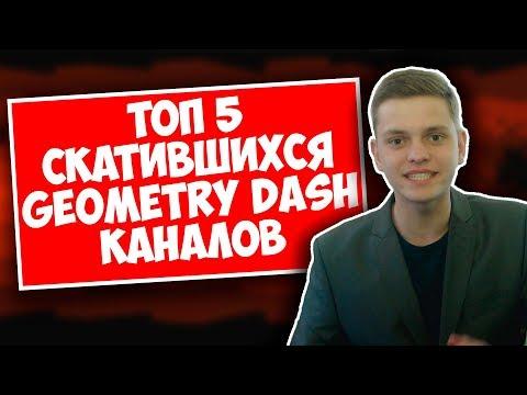 ТОП 5 СКАТИВШИЕСЯ ЮТУБЕРЫ ПО GEOMETRY DASH - МЁРТВЫЕ КАНАЛЫ   Geometry Dash 2.1 - 2.11