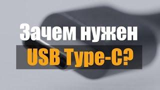 Вся правда про USB Type-C [База Знаний в 4К]