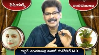 Home-made Facials in Telugu | by Dr. Murali Manohar Chirumamilla, M.D. (Ayurveda)