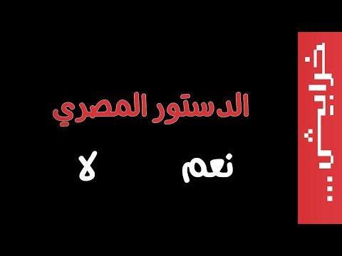 الاستفتاء على الدستور #الأساتوك