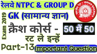 Rrb NTPC Gk most important Question।।Rrb NTPC 2019।। Rrb NTPC previous year Question।।
