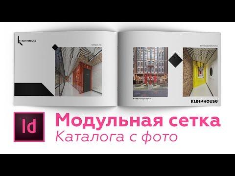 Модульная сетка каталога с фото в Индизайн