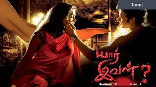 Latest Horror Tamil Full Movie | New Tamil Movies |New Release Latest Horror Movie |