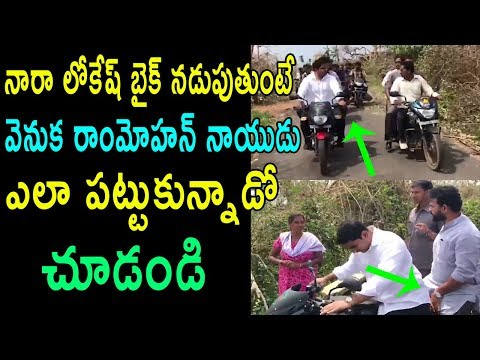 AP IT Minister Naralokesh Bike Riding TDP Visits Andhra Cyclone Titli Toofan People  Cinema Politics