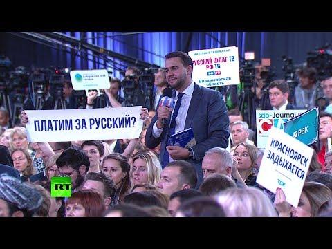 «Мы с Трампом мало знакомы, но называем друг друга по именам» — Путин отвечает на вопрос RT