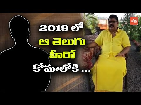 Venu Swamy Prediction About Telugu States Political And Cinema Field In 2019 | YOYO TV Channel