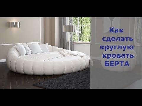 Как сделать круглую кровать!? Эпизод из курса КРУГЛАЯ КРОВАТЬ БЕРТА