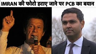 PCB: Removal Of Imran's Pictures In India Regrettable | Sports Tak