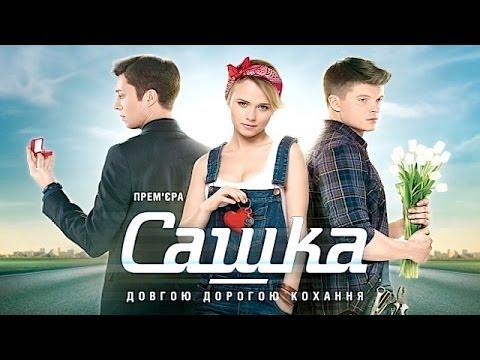Телесериал Сашка - премьера на канале Украина