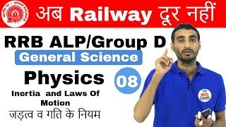 9:00 AM RRB ALP/Group D I General Science by Vivek Sir | Motion/ गति अब Railway दूर नहीं I Day#08
