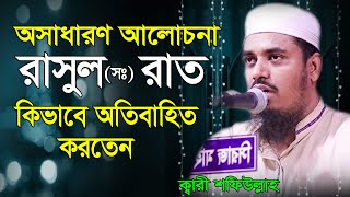 Download New Bangla Waj Mufti Shofiullah কটিয়াদী, কিশোরগঞ্জ 3Gp Mp4