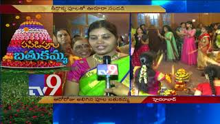 Bathukamma Celebrations - Aliginapoola Bathukamma on Day 6