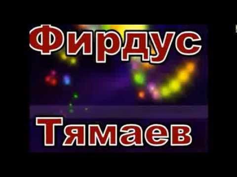 Фирдус Тямаев - Нигэ