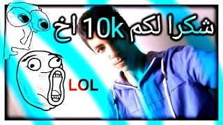 شكرا لكم 10k مشترك!Thanks for 10k Subs❤
