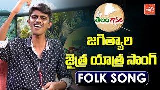 Jagityala Jaitra Yatra Folk Song | Telangana Folk Songs 2018 | Telanganam