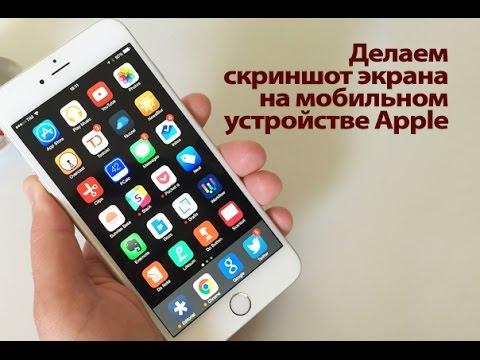 Как сделать скрин экрана айфон 5s