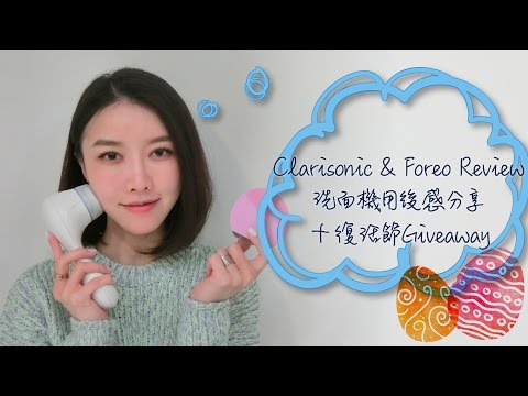 Karen Julie   Clarisonic VS Foreo Review 洗面機用後感分享+ 復活節GIVEAWAY