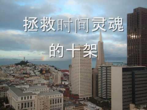使命 Chinese christian song with lyrics