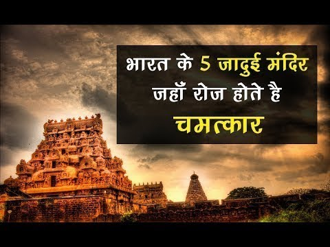 bharat ke sabse anokhe temple ye video jarur dekhe