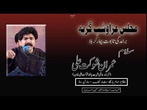 Salaam | Imran Shoukat Ali | Shab-e-Aza - 5th Safar 1441/2019 - Imam Bargah Shah-e-Najaf - Karachi
