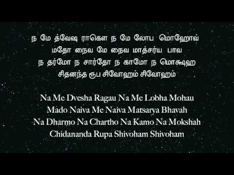 Nirvana Shatkam   Adi Shankara video