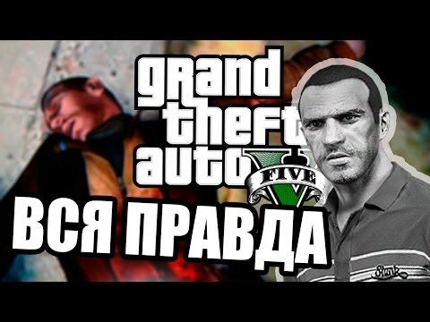 Смерть Нико Беллика  | Теории GTA 5 |Вся правда о смерти Нико Беллика