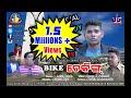 Download Bike Cheaking  Sambalpuri Comedy (Jogesh Jojo) in Mp3, Mp4 and 3GP