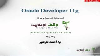 Oracle developer g11  001  Introduction