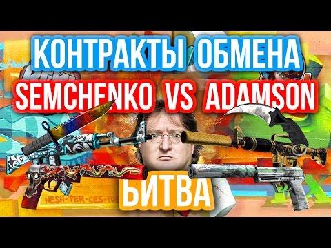 КОНТРАКТЫ ОБМЕНА - БИТВА : Semchenko VS Adamson