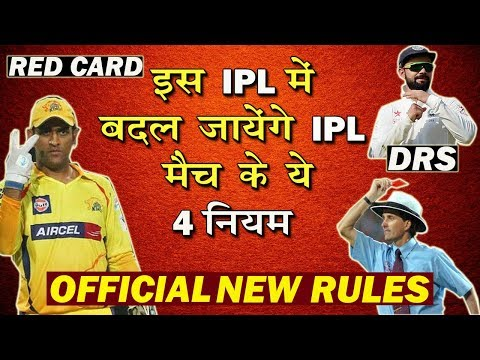 4 NEW RULES OF IPL 2018 | OFFICIALLY ANNOUNCED NEW RULES OF IPL | LATEST UPDATE OF IPL 2018.