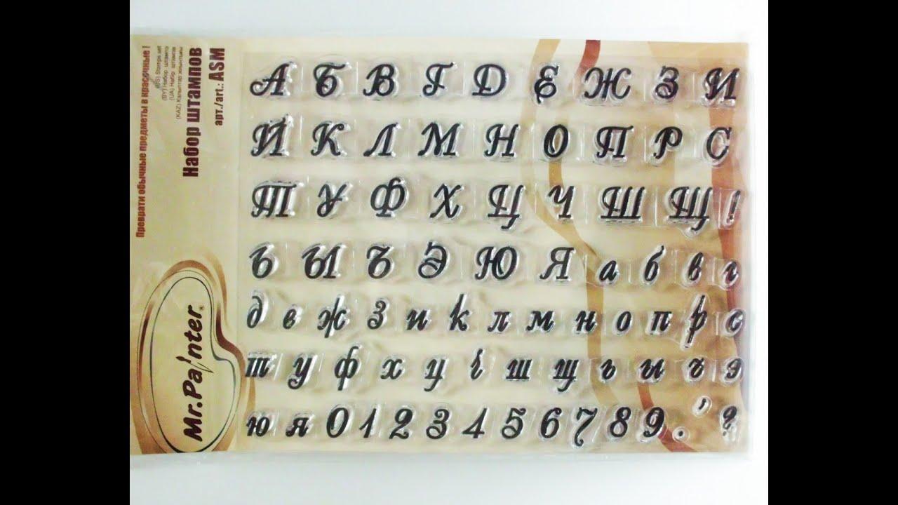 Трафареты букв для мастики