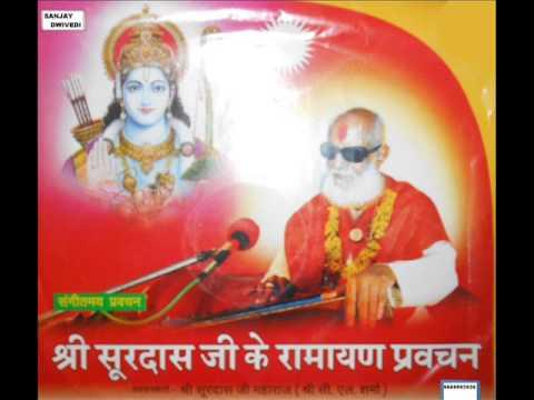 Shri Soordas Ji Ke Ramayan Pravachan -2 video