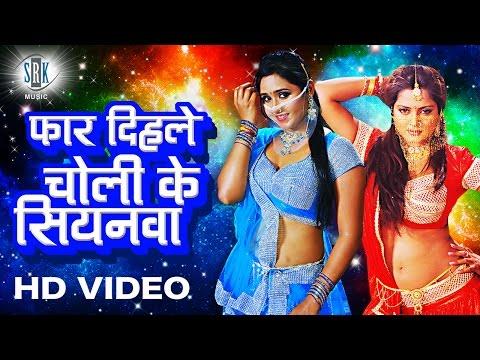 Kajal Raghwani, Anjana Singh | Faar Dihale Choli Ke Siyanva | Bhojpuri Movie Hit Song thumbnail