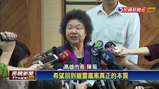 海洋局長王端仁請辭獲准 陳菊:確有不當說法