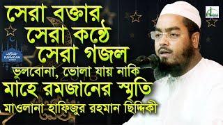 Bangla Naat । মাহে রমজানের গজল । By Mawlana Hafijur Rahaman Sidique