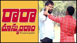 RA RA CHUSKUNDHAAM Funny Prank | Pranks in Telugu | Pranks in Hyderabad 2019 | FunPataka