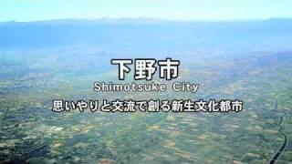 01新生文化都市しもつけ-下野市PR映像-