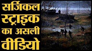 देखिए, India की Surgical Strike Video आ गया है | Surgical Strike in POK | Indian Army