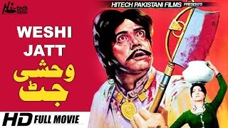 WESHI JATT (FULL MOVIE) - SULTAN RAHI & AFZAL AHMED (MAULA JATT PT. 1)- OFFICIAL PAKISTANI MOVIE