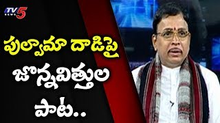 Jonnavithula Ramalingeswara Rao Song On Pulwama Tragedy