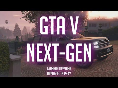 GTA V nextgen - ЧЕСТНЫЙ ОБЗОР. Стоит ли покупать? (PS4 версия)