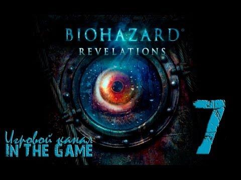 Resident evil: Revelations / Обитель Зла: Откровения - Прохождение Серия #7 [Смерть Бабенки]