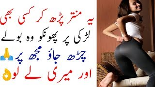 Kesi Bhi Larki Ko S*x K Liye Razi Karny Ka Mantar In Urdu Hindi