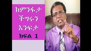 Wengelawi Demoz Abebe - AmlekoTube.com
