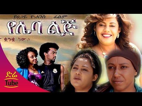 Ethiopian Movie - Yeleba Lij (የሌባ ልጅ) Amharic Full Film from DireTube 2016
