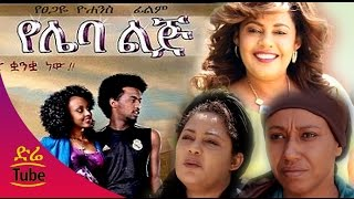 Ethiopian Movie - Yeleba Lij (የሌባ ልጅ) Amharic Full Film from DireTube 2016