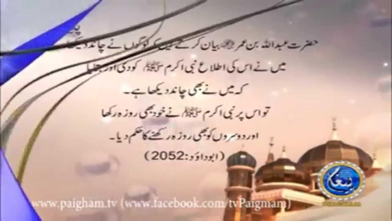 Hadees Urdu Translation Hadees in Urdu 40