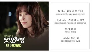 벤 BEN-「꿈처럼 LIKE A DREAM」 [또 오해영/ANOTHER OH HAE YOUNG/又是吳海英 OST - PART.3] [LYRICS 가사:KOREAN/ROM]