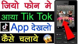 Jio Phone Me Tik Tok App Kaise Chalaye   आ गया Jio Store में जल्दी Install करो
